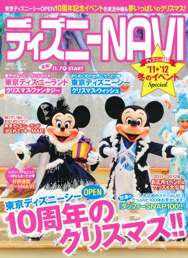 ディズニーNAVI'11→'12冬のイベントSPECIAL