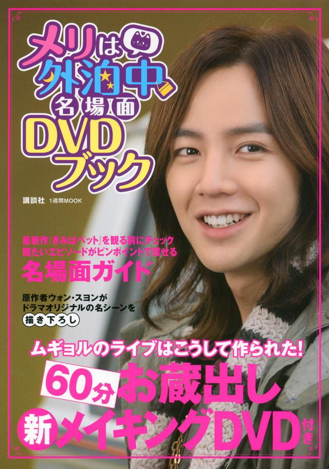 「メリは外泊中」名場面DVDブック