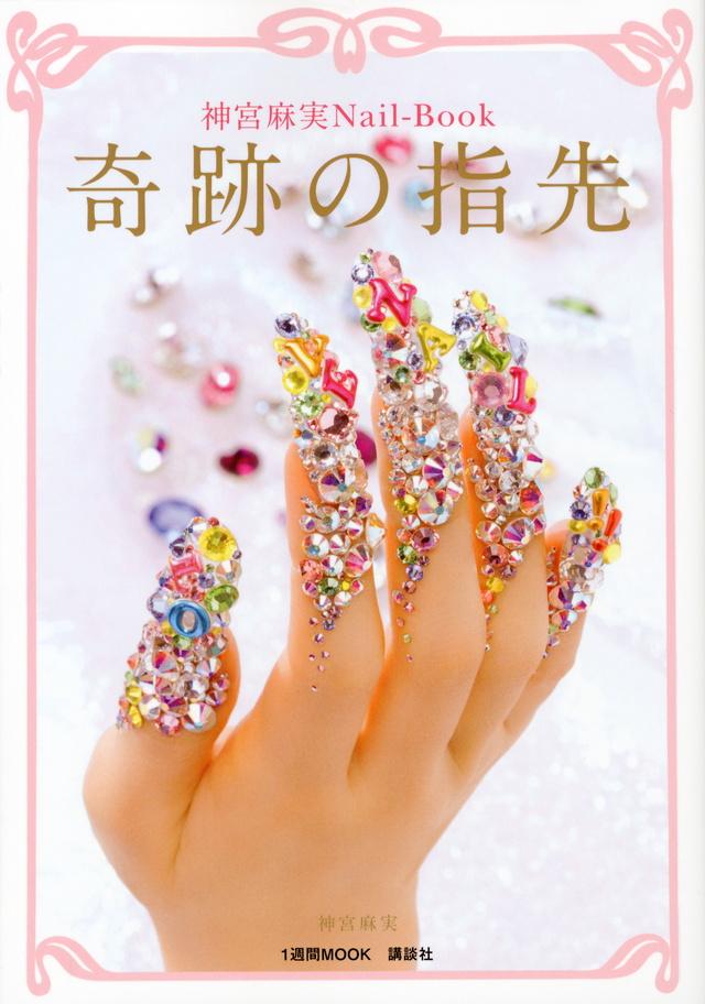 神宮麻実Nail-Book 奇跡の指先