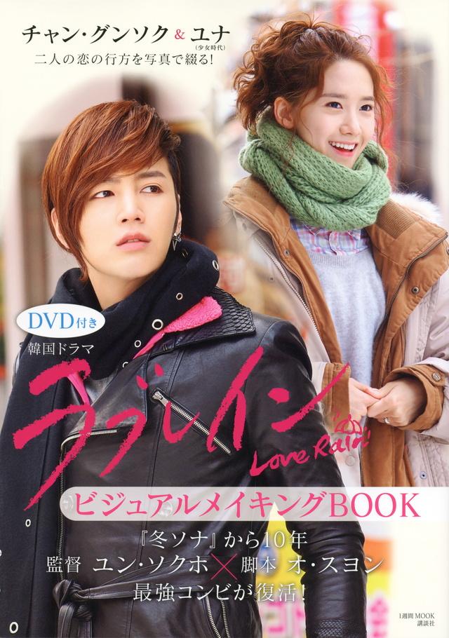 DVD付き 韓国ドラマ ラブレイン ビジュアルメイキングBOOK