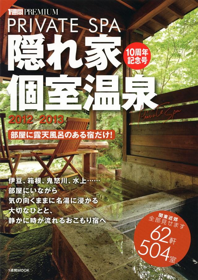 1週間PREMIUM 隠れ家個室温泉2012-2013