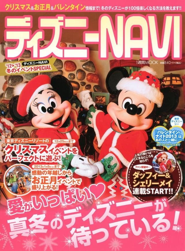 ディズニーNAVI'12→'13冬のイベントSPECIAL