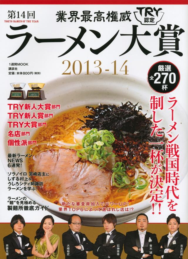 業界最高権威 TRY認定 第14回ラーメン大賞 2013-14