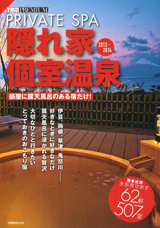 1週間PREMIUM 隠れ家個室温泉2013-2014