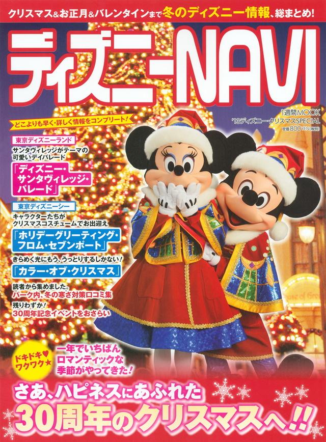 ディズニーNAVI '13ディズニー・クリスマスSPECIAL