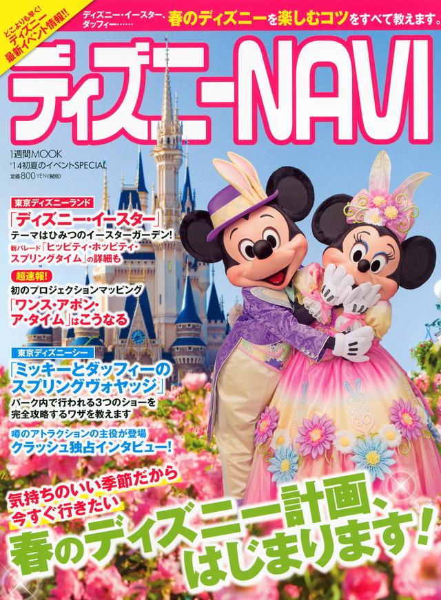 ディズニー NAVI '14 初夏のイベントSPECIAL