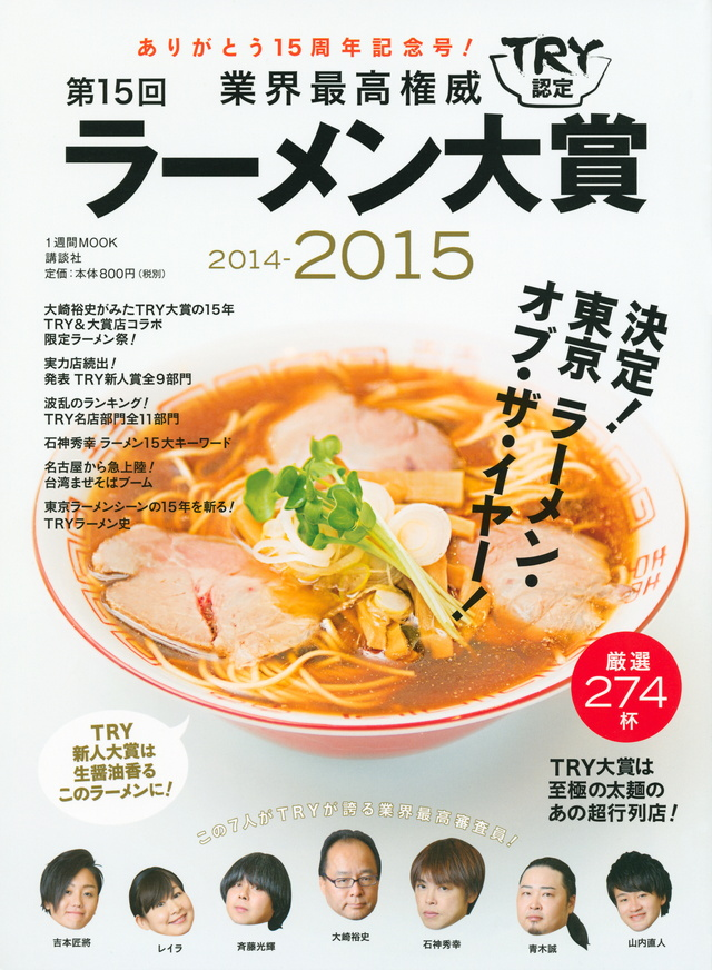 業界最高権威 TRY認定 第15回 ラーメン大賞 2014-2015