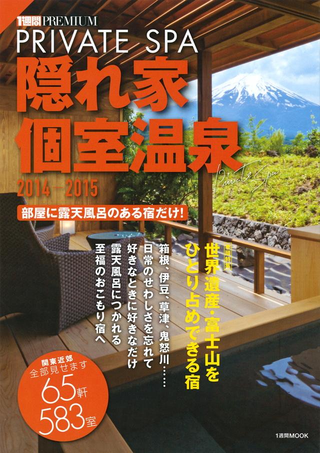1週間PREMIUM 隠れ家個室温泉2014-2015