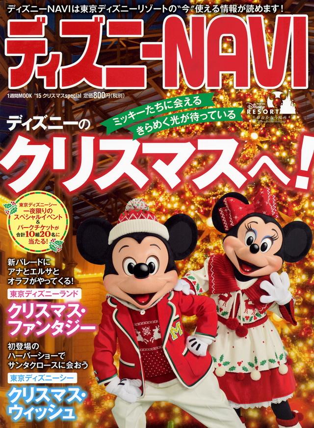 ディズニーNAVI'15 クリスマスspecial