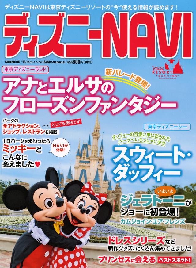 ディズニーNAVI'16 冬のイベント&春休みspecial