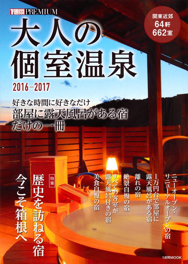 1週間PREMIUM 大人の個室温泉2016-2017