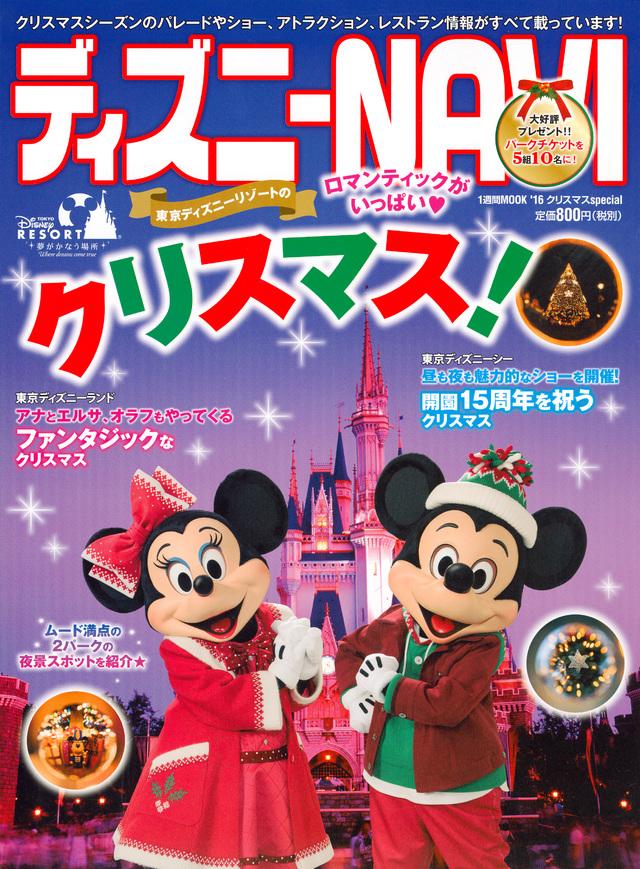 ディズニーNAVI'16 クリスマスspecial