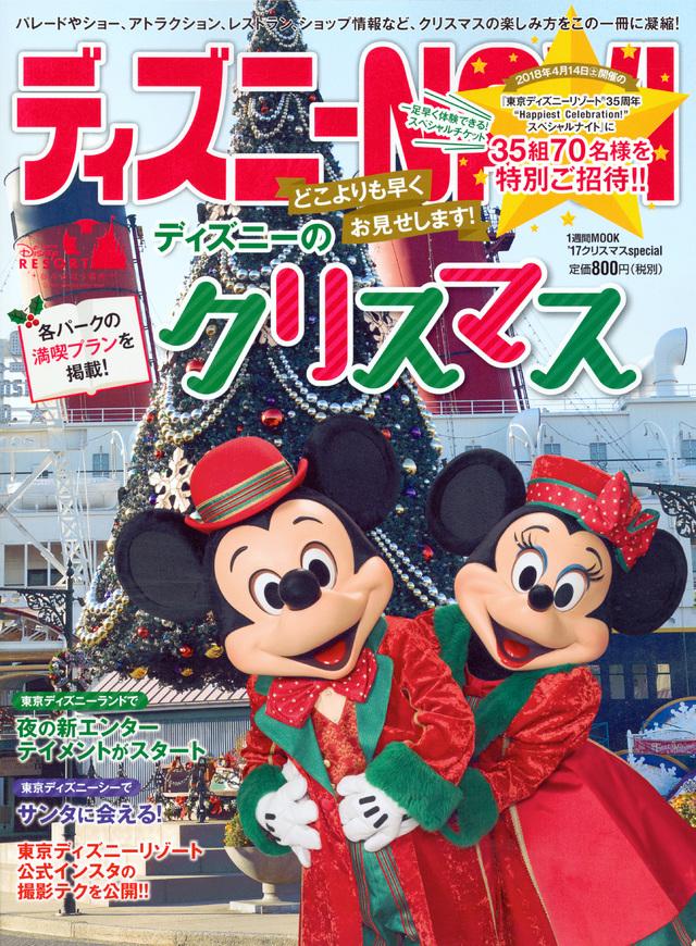 ディズニーNAVI'17 クリスマスspecial