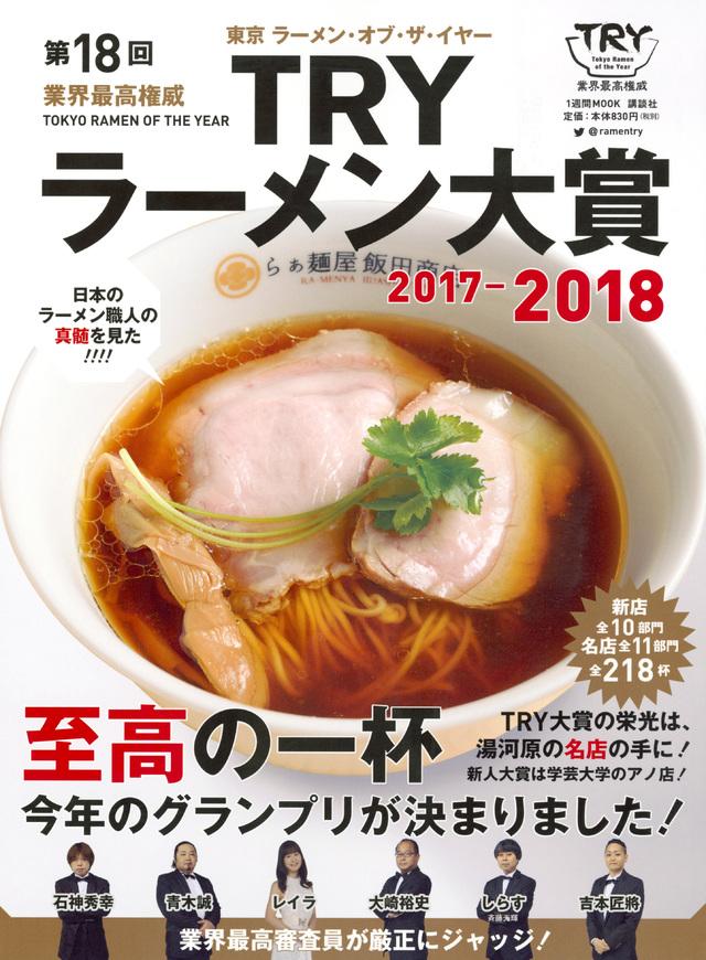 第18回 業界最高権威 TRYラーメン大賞 2017-2018