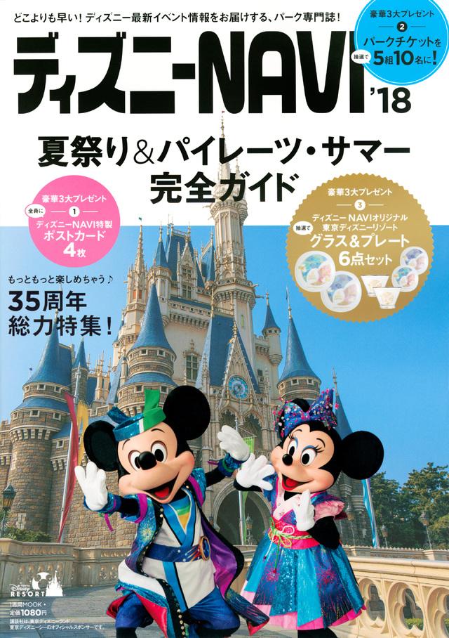 ディズニーNAVI'18 夏祭り&パイレーツ・サマー完全ガイド