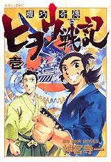 機巧奇傳ヒヲウ戦記(1)