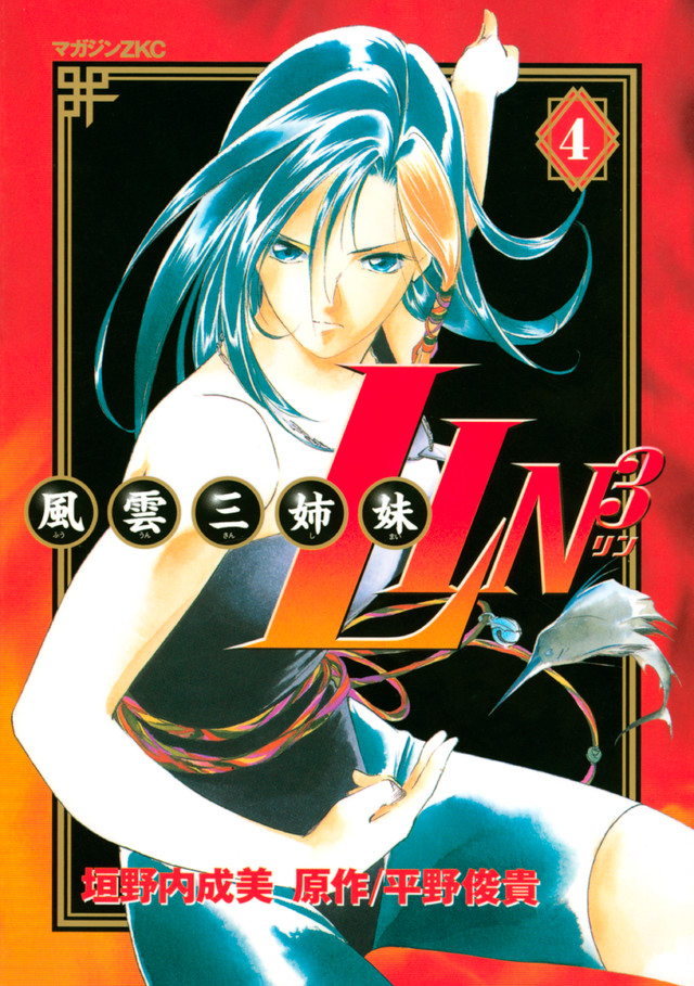 風雲三姉妹LIN3(4)