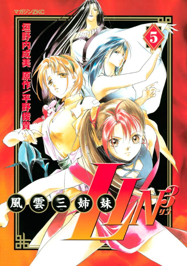 風雲三姉妹LIN3(5)