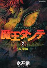 魔王ダンテ(2)現魔編