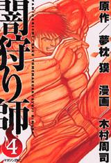闇狩り師(4)<完>