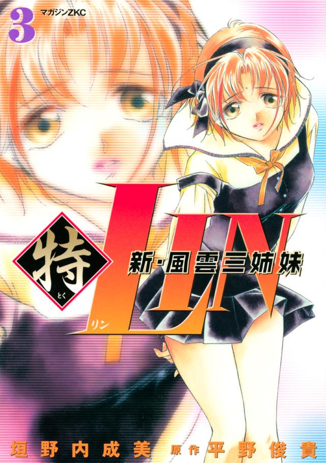 新・風雲三姉妹特LIN(3)