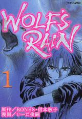 WOLF'S RAIN(1)