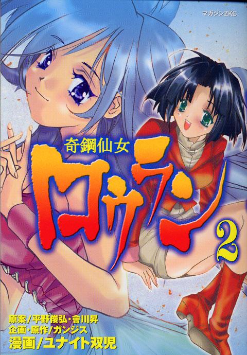 奇鋼仙女ロウラン(2)