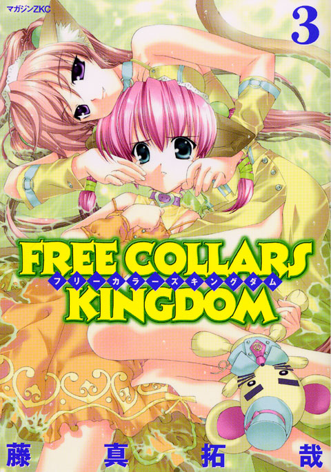 FREE COLLARS KINGDOM(3)