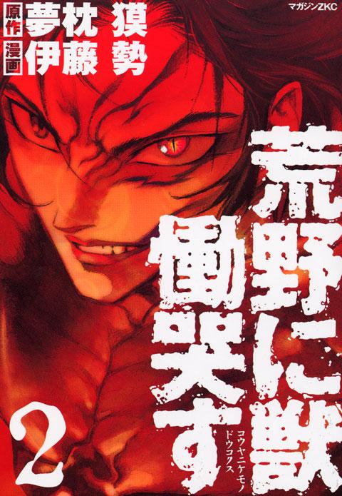 荒野に獣 慟哭す(2)