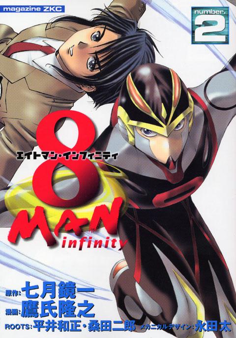 8マン インフィニティ(2)