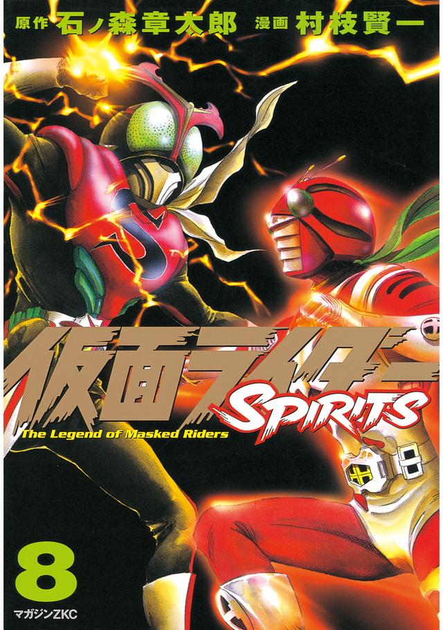 仮面ライダーSPIRITS(8)