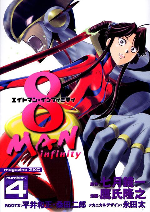8マン インフィニティ(4)
