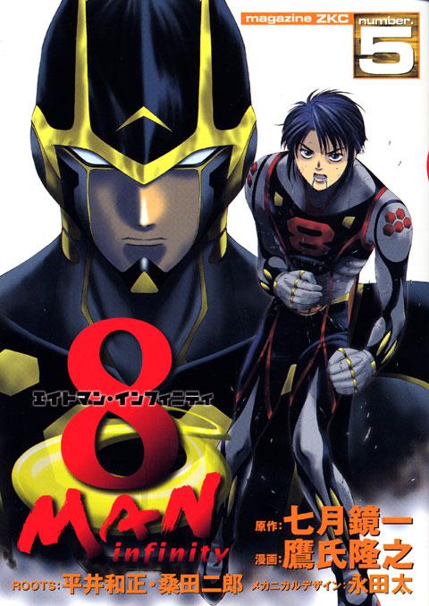 8マン インフィニティ(5)