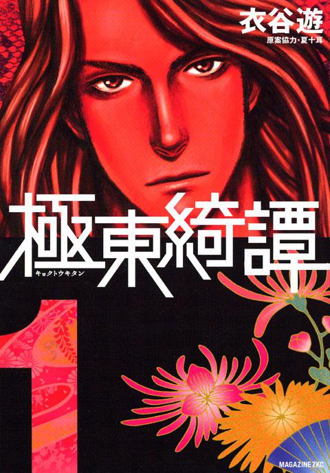 極東綺譚(1)