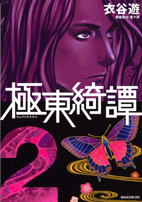 極東綺譚(2)