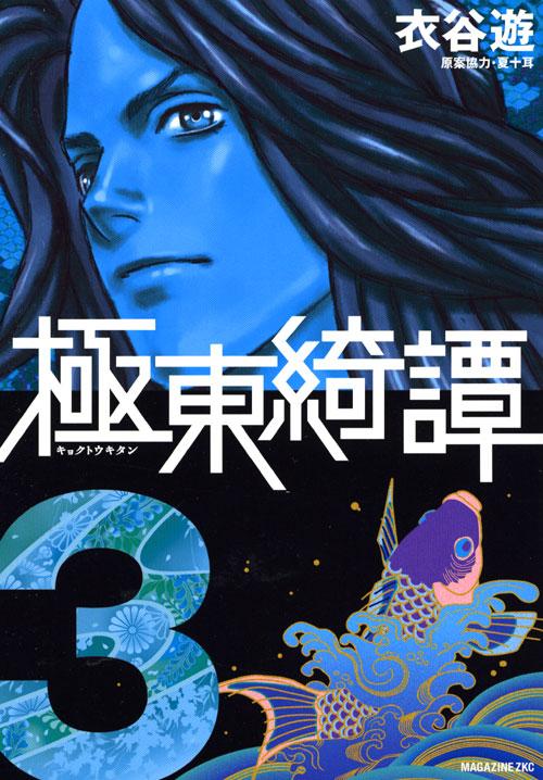 極東綺譚(3) <完>