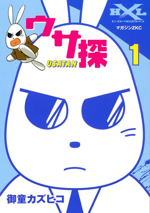 ウサ探(1)
