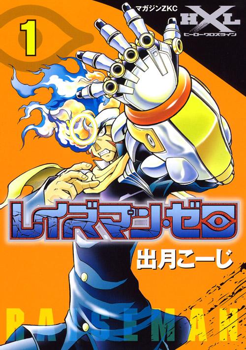 レイズマン・ゼロ(1)