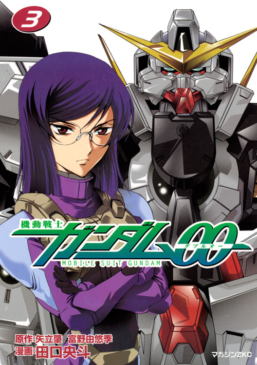 機動戦士ガンダム00(3)