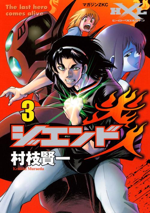 ジエンド 炎人 The last hero comes alive (3)