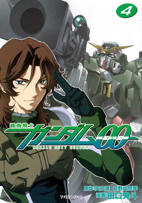機動戦士ガンダム00(4) <完>