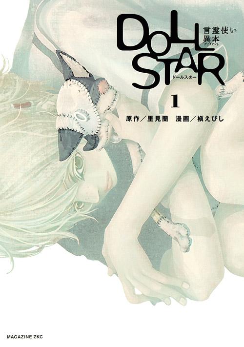 DOLL STAR 言霊使い異本(1)
