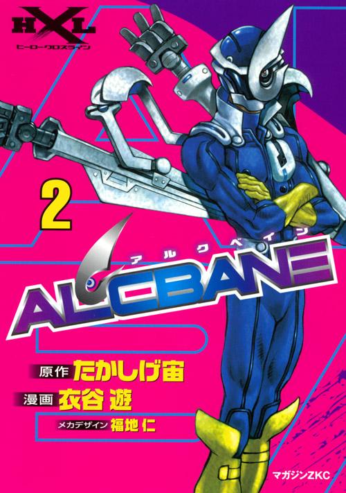 ALCBANE(2)