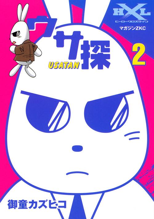 ウサ探(2)