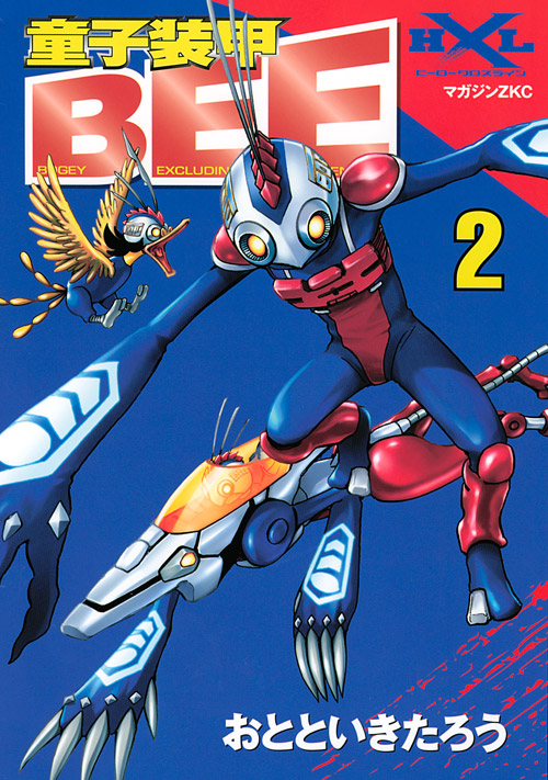 童子装甲BEE(2) <完>
