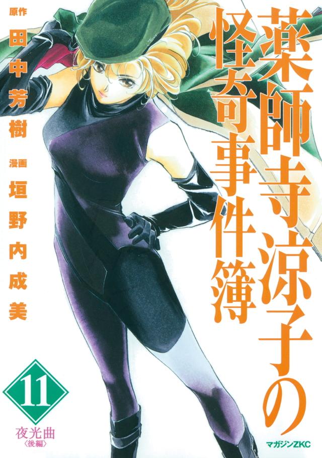 薬師寺涼子の怪奇事件簿(11) 夜光曲 後編