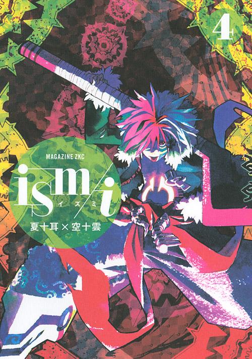 ism/i(4) <完>