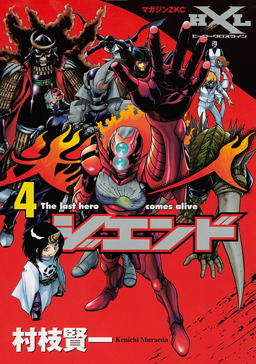 ジエンド 炎人 The last hero comes alive(4)