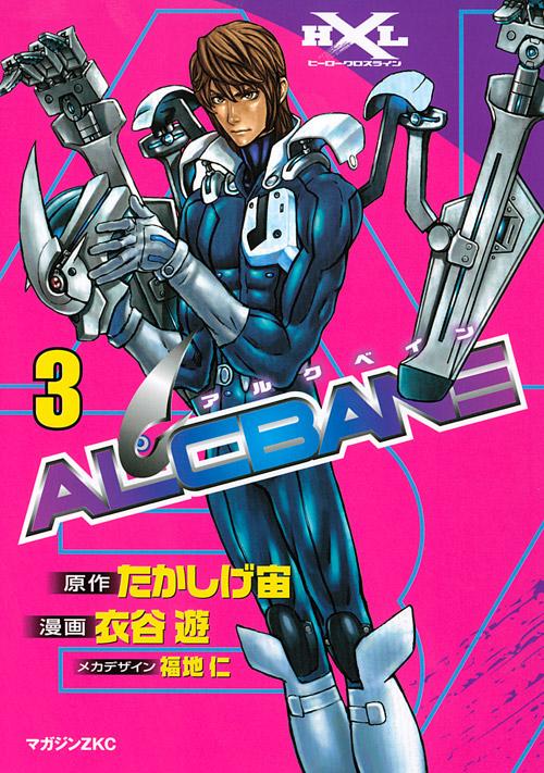 ALCBANE(3) <完>