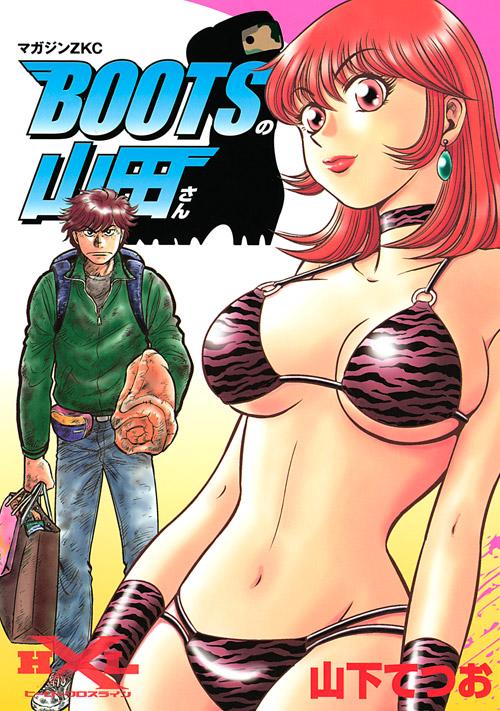 BOOTSの山田さん